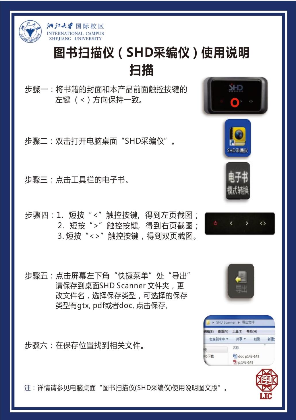 图书扫描服务(中文).jpg